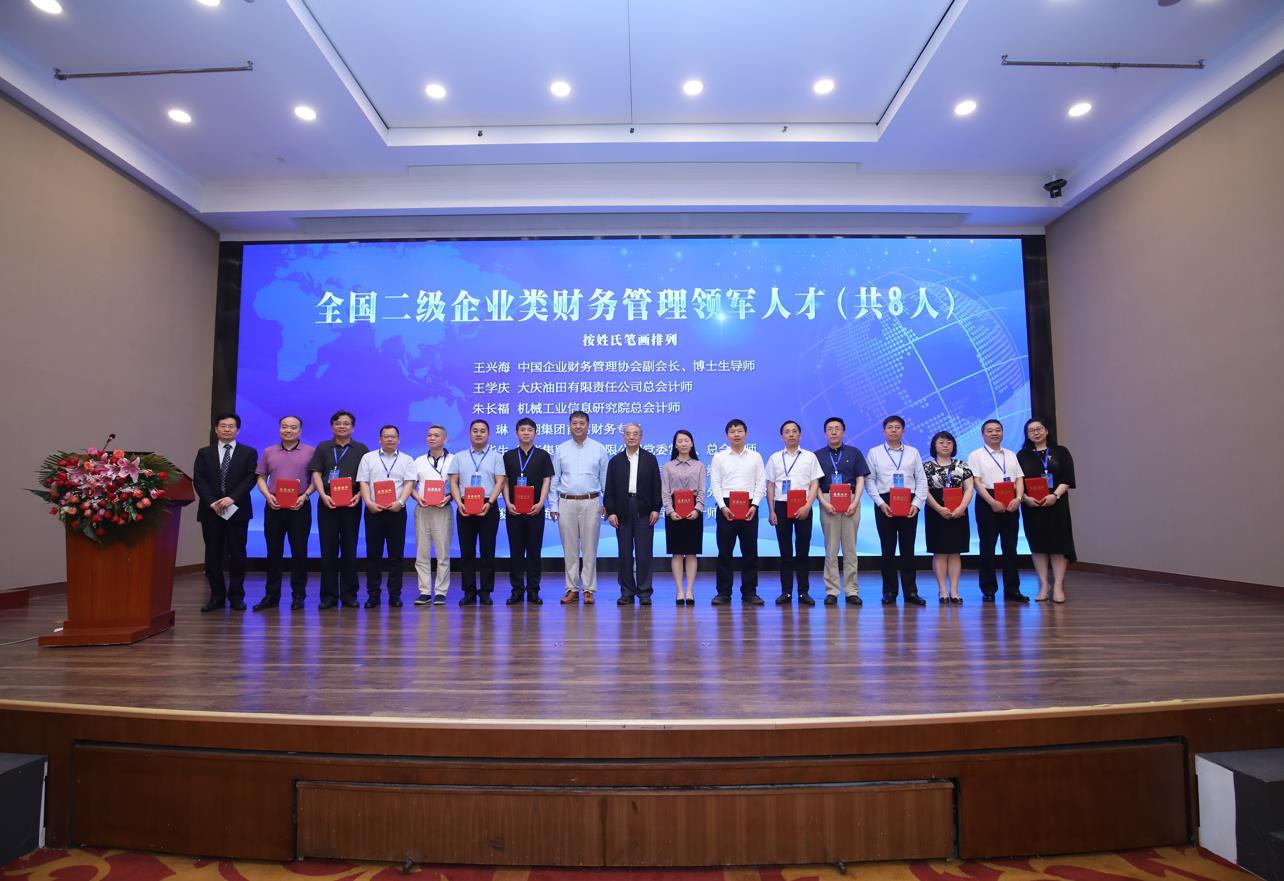 中国企业财务管理协会财务共享一体化专委会 成立仪式在京举行